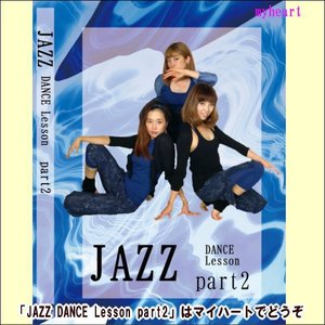 JAZZ DANCE Lesson part2 DVD(DVD)|myheart-y
