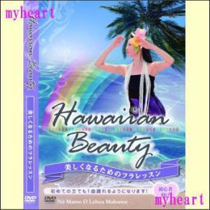 【宅配便配送】ハワイアンビューティ〜美しくなるためのフラレッスン(DVD)