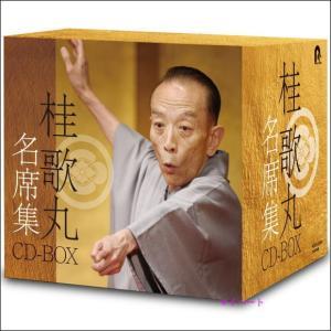 桂歌丸 名席集 CD-BOX(CD10枚組)(CD) myheart-y