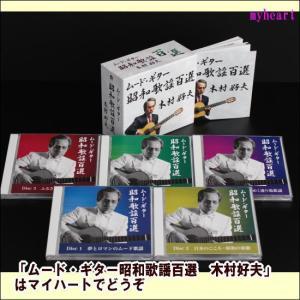 ムード・ギター昭和歌謡百選 木村好夫 CD-BOX(CD5枚組)(CD)|myheart-y