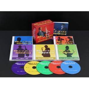 魅惑のムード・サックス〜昭和歌謡名曲100選 CD-BOX(CD5枚組)(CD) 新品 クーポン券利...
