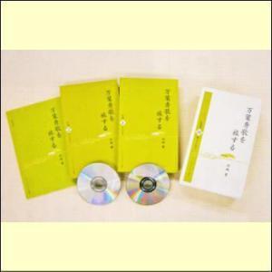 万葉秀歌を旅する 中西 進(CD10枚組+テキスト)(CD) BUNKA-010 myheart-y