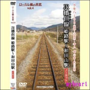 ローカル線の車窓vol.4 JR播但線 姫路駅-和田山駅 ノーカット(DVD) CAMEL-R004|myheart-y