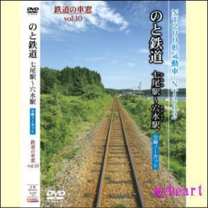 鉄道の車窓vol.10 のと鉄道 七尾駅〜穴水駅 全線ノーカット(DVD) CAMEL-R010|myheart-y