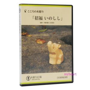 こころの木彫り 「招福いのしし」(DVD3枚組)(DVD) myheart-y