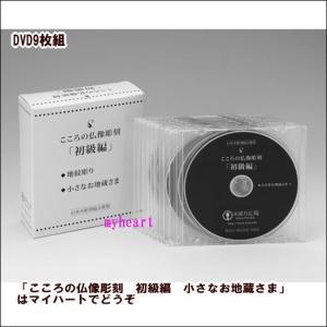 こころの仏像彫刻 初級編 小さなお地蔵さま(DVD) myheart-y
