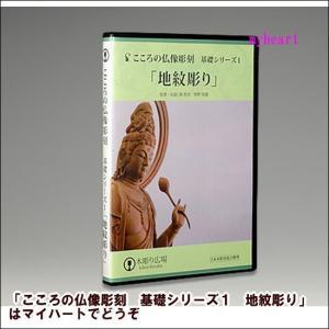 こころの仏像彫刻 基礎シリーズ1 地紋彫り(DVD+材料) myheart-y