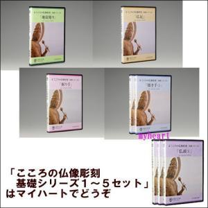 こころの仏像彫刻 基礎シリーズ1〜5セット(DVD) myheart-y