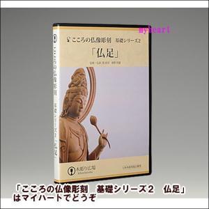 こころの仏像彫刻 基礎シリーズ2 仏足(DVD+材料)