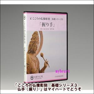 こころの仏像彫刻 基礎シリーズ3 仏手(握り)(DVD) myheart-y