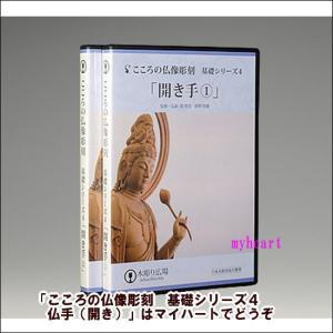 こころの仏像彫刻 基礎シリーズ4 仏手(開き)(DVD+材料)