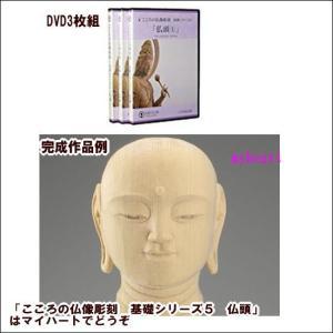 こころの仏像彫刻 基礎シリーズ5 仏頭(DVD)
