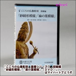 【宅配便配送】こころの仏像彫刻 基礎シリーズ7 初級編「紗綾形模様」「麻の葉模様」(DVD)