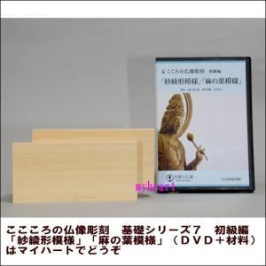 こころの仏像彫刻 基礎シリーズ7 初級編「紗綾形模様」「麻の葉模様」(DVD+材料)
