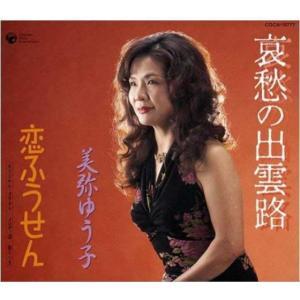 哀愁の出雲路/恋ふうせん 美弥ゆう子(CD) 新品