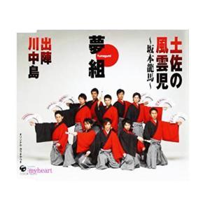 土佐の風雲児〜坂本龍馬〜/出陣川中島 夢組(CD) 新品
