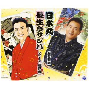 総おどり 日本丸/長生きサンバ/CDシングル(12cm)藤堂輝明,Ko-Z小野田(CD)