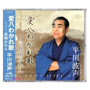 愛八わかれ歌/長崎みれん 平川波声(CD) 新品