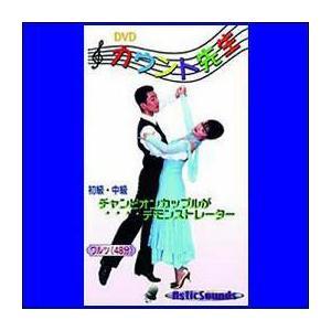 カウント先生 Vol.1 ワルツ(DVD) CUT-0001
