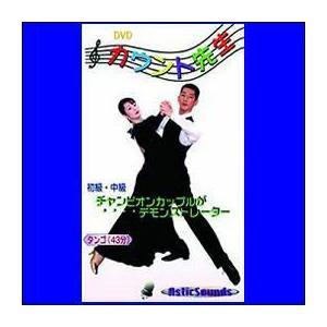 カウント先生 Vol.2 タンゴ(DVD) CUT-0002