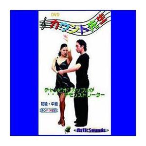 カウント先生 Vol.3 ルンバ(DVD) CUT-0003