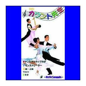 【宅配便配送】カウント先生 Vol.9 ワルツ 中級・上級(DVD) CUT-0009