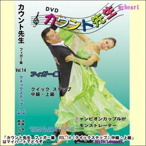 【宅配便配送】カウント先生 フィガー集 VOL.14(クイックステップ)中級・上級(DVD)