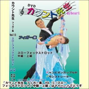 【宅配便配送】カウント先生 フィガー集 VOL.13(スローフォックストロット)中級・上級(DVD)