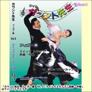 【宅配便配送】カウント先生 フィガー集 VOL.6(クイックステップ)初級・中級(DVD)