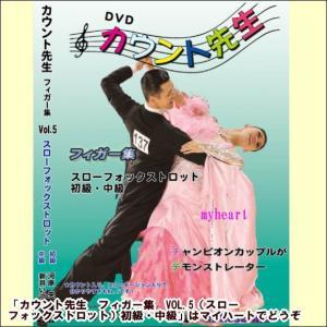 【宅配便配送】カウント先生 フィガー集 VOL.5(スローフォックストロット)初級・中級(DVD)