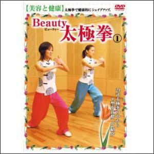【宅配便配送】Beauty太極拳DVD3巻セット(DVD)