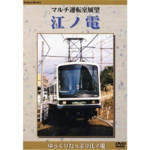 マルチアングル運転室展望 江ノ電(DVD)|myheart-y