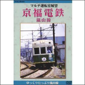 マルチ運転室展望 京福電鉄・嵐山線(DVD)|myheart-y