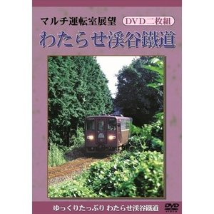 マルチ運転室展望 わたらせ渓谷鉄道(DVD)|myheart-y