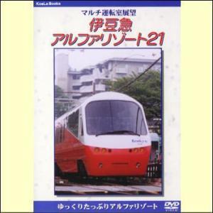 マルチ運転室展望 伊豆急アルファリゾート21(DVD)|myheart-y