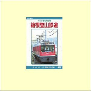 マルチ運転室展望 箱根登山鉄道(DVD)|myheart-y