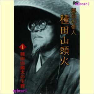 漂泊の俳人 種田山頭火1 種田山頭火の生涯(DVD)|myheart-y