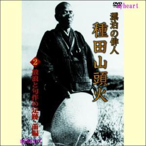 漂泊の俳人 種田山頭火2 放浪と句作の足跡・前編(DVD)|myheart-y