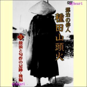 漂泊の俳人 種田山頭火3 放浪と句作の足跡・後編(DVD)|myheart-y