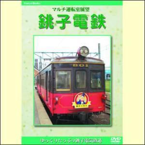 マルチ運転室展望 銚子電鉄(DVD)|myheart-y