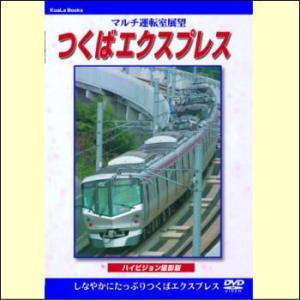 マルチ運転室展望 つくばエクスプレス(DVD)|myheart-y