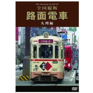 全国縦断 路面電車 九州編(DVD)|myheart-y