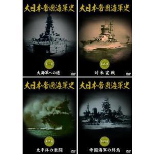 大日本帝國海軍史 全四巻(DVD) DKLB-5038~5041|myheart-y