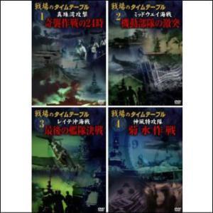 戦場のタイムテーブル 全四巻(DVD)|myheart-y