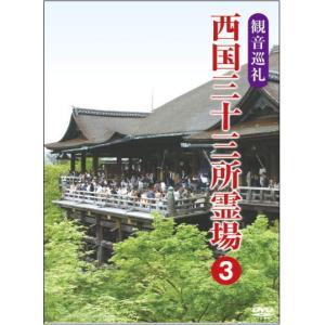 【宅配便配送】 西国三十三所霊場は、巡礼の霊場として日本最古の歴史を持ち、今なお多くの巡礼者の信仰を...