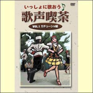 いっしょに歌おう 歌声喫茶VOL.1 カチューシャ編(DVD) DKLB-5054 myheart-y