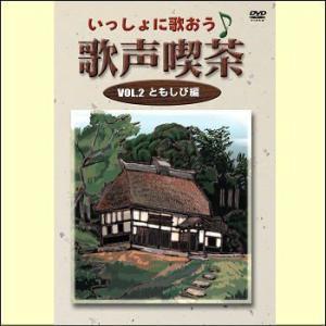 いっしょに歌おう 歌声喫茶VOL.2 ともしび編(DVD) DKLB-5055