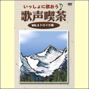 いっしょに歌おう 歌声喫茶VOL.3 トロイカ編(DVD) DKLB-5056