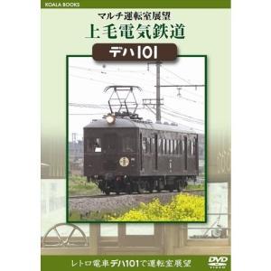マルチ運転室展望 上毛電気鉄道 デハ101(DVD) DKLB-5068|myheart-y