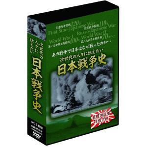 日本戦争史 5巻組DVD-BOX(DVD) DKLB-603...